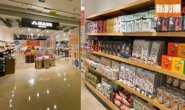 將軍澳誠品 知味期間限定店搬新店 面積大2倍 逾千港台零食生活好物|購物優惠情報
