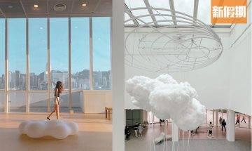 香港藝術館開白雲藝術展 免費入場!4大展覽+超治癒白雲 IG仙氣打卡位推介 即睇詳情|香港好去處