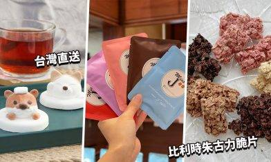 【讓味蕾嘆世界!】必行九龍灣限定市集 手沖咖啡+朱古力