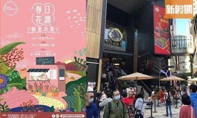 旺角THE FOREST市集周末開鑼 逾50個本地手作品牌 永生花/手作飾物/布藝精品|香港好去處