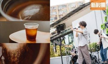 九龍灣零碳天地咖啡 X Busking巿集  逾15檔咖啡攤位+手沖咖啡比賽+本地樂隊表演|香港好去處