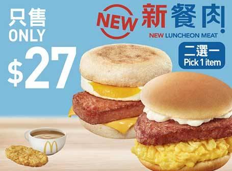 新餐肉蛋漢堡或新餐肉炒蛋飽超值早晨套餐
