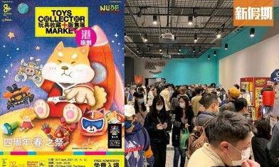 荔枝角D2 Place市集4月懶人包 免費入場!4大特色主題:泰國市集/玩具收藏展/寵物展+天台寵物花園|香港好去處