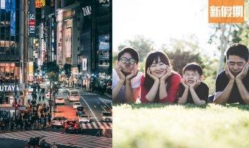 日本移民只需36萬!毋需識日文、有學歷 全家可享日本福利!@放飯ForFun專欄|好生活百科