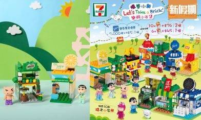 7-Eleven x 蠟筆小新印花精品!一套10款 角色小市集模型+積木小店舖!| 購物優惠情報