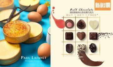 飲食優惠6大合集!Paul Lafayet焦糖燉蛋+GODIVA朱古力買一送一|購物優惠情報