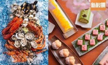 5月自助餐優惠2021|15大酒店Buffet 推介 最平65折食生蠔/龍蝦/斧頭扒/原條黃鰭吞拿魚|自助餐我要