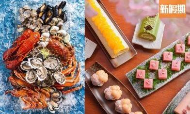 5月自助餐優惠2021|15大酒店Buffet推介:65折食生蠔/龍蝦/斧頭扒/原條黃鰭吞拿魚|自助餐我要