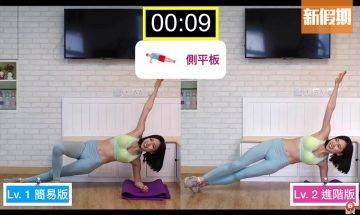 家中減肥運動!12個動作7分鐘爆汗 毋需專業器材 在家輕鬆修身 @Zoesportdiary專欄|好生活百科