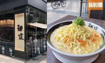 「麺道」沙田拉麵店推芝士豚肉拉麵 !限量供應15碗 澎湃芝士山+炭燒肥美叉燒|區區搵食