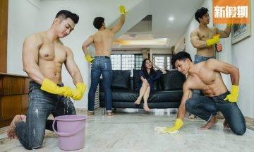 半裸小鮮肉猛男送上門!為你提供一站式家居清潔+家務服務!網友:著牛仔褲唔會太焗咩|網絡熱話