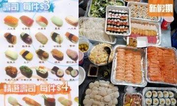 觀塘金晃壽司$3壽司刺身外賣!50款選擇 三文魚+吞拿魚+帶子 九龍/港島包運費 |外賣食乜好