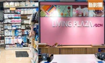 AEON柴灣Living PLAZA正式開幕 限定開幕買5送1優惠!超過4,000件貨品 $12日系家品/精品文具/化妝護理 購物優惠情報
