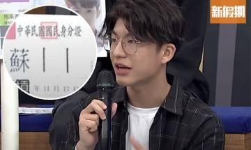 台灣男叫「 蘇丨丨」點樣讀法 警察以為係假證件 讀完仲差啲被拉