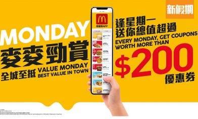 麥當勞優惠2021!4月第3擊 麥當勞App限定$19四重芝士孖堡+中汽水及$200美食優惠 |飲食優惠