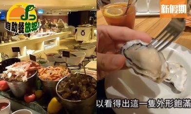 放蛇試食!香港萬怡酒店MoMo Cafe自助餐 任食鮮嫩生蠔+教你避免中伏! |自助餐放蛇(新假期APP限定)