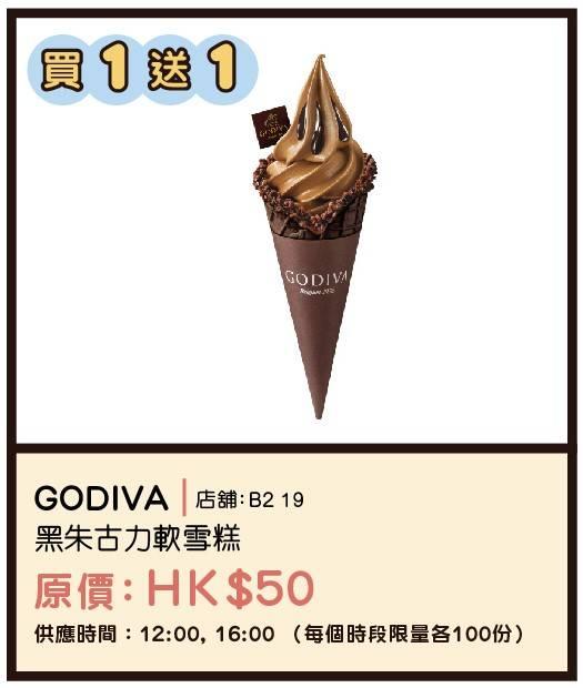 Godiva – 黑巧克力軟雪糕