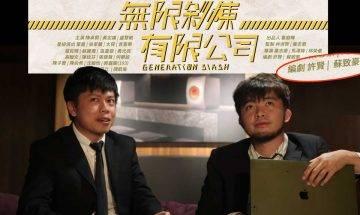 無限斜棟有限公司|許賢、豪哥合編電視劇  提議搵游學修演Ian角色被拒、原因係⋯⋯