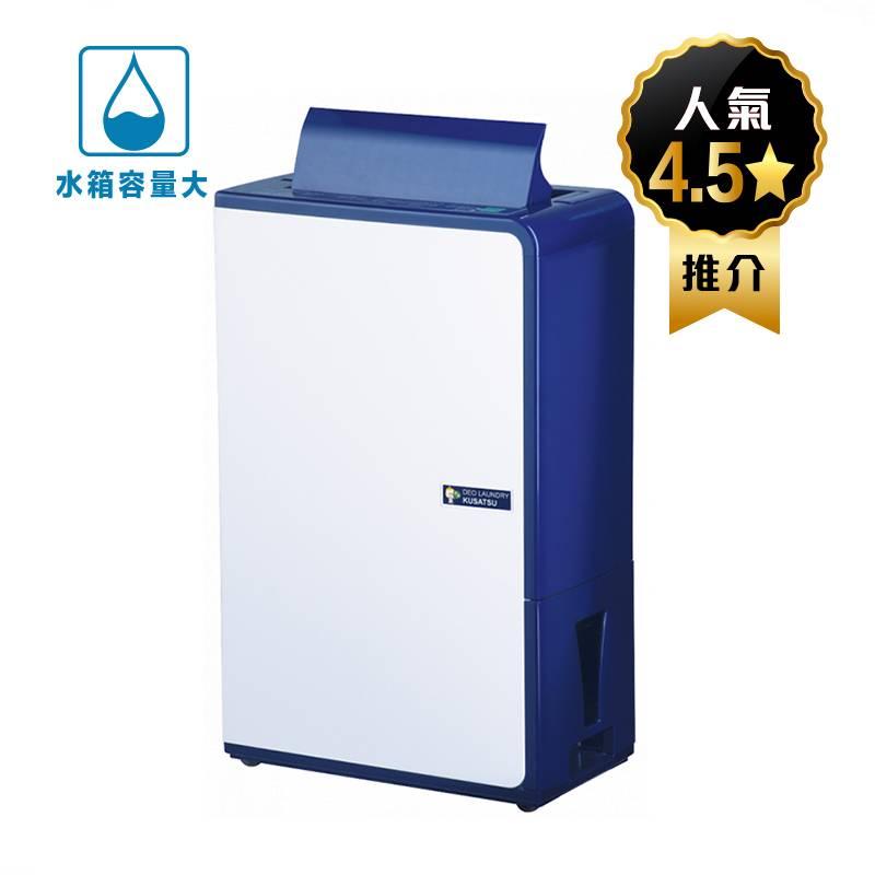 Kusatsu  25 公升壓縮式家用抽濕機 CD- 1516(KHK)  *消委會 4.5 星推介* 蘇寧價 ,898 (24-25/4 限定優惠) 建議零售價 ,480