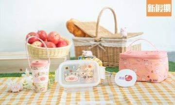 免費換LuLu豬精品 少女心野餐用品!消費即換粉色系可愛隨行杯/必備玻璃食物盒 即睇詳情|購物優惠情報