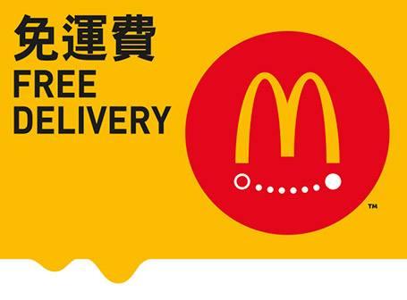買滿  即免運費 [可重複使用] (全日供應) 訂購滿 HK 並使用此優惠券,即可扣減 單價以抵消運費。