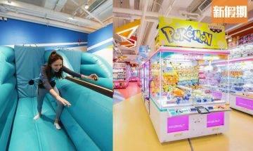 【室內好去處2021】香港室內遊樂場Top 6  尖沙咀Legoland/NAMCO樂園 / 全港最大溜冰場/ 草地滾球遊樂場|香港好去處