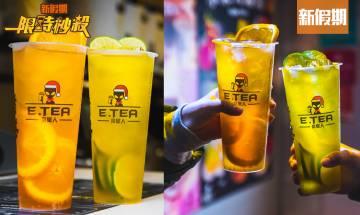 【限時秒殺】Red Bull x「茶星人E.Tea」免費送出能量烏龍茶及無糖能量soda!限量500杯|飲食優惠