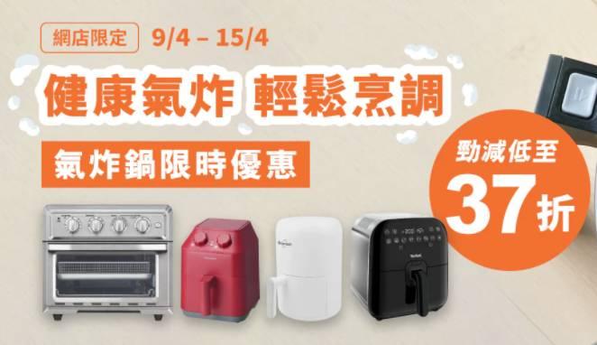 最後4日!豐澤網店推19款氣炸鍋限時優惠 最低37折!即睇可愛慳位/大容量實用款式推介|購物優惠情報