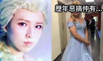 孫慧雪惡搞《魔雪奇緣》變崩壞公主 盤點7位男女藝人騎呢扮Elsa