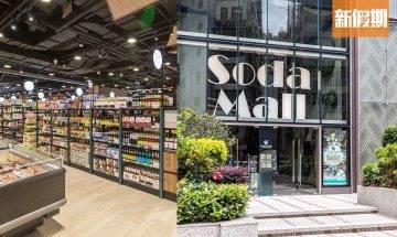 Soda Mall 紅磡20,000呎生活百貨超市!過萬件貨+韓國過江龍吐司店+$1限時優惠|超巿買呢啲