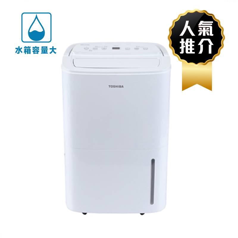 Toshiba  20 公升壓縮式家用抽濕機(RAD- X200H)  蘇寧價 <img width=