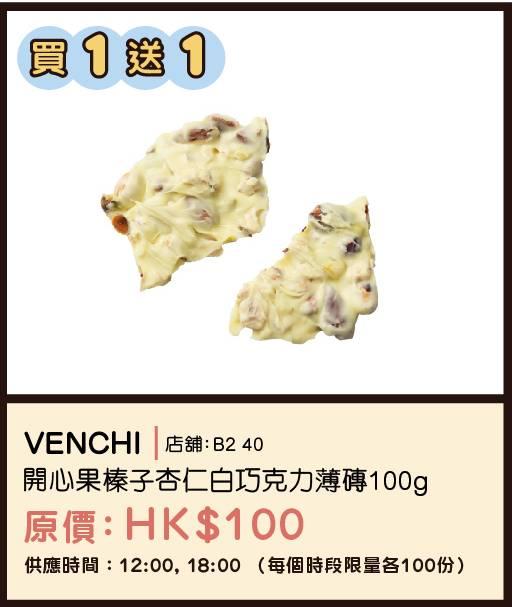 Venchi – 開心果棒子杏仁白巧克力薄磚(100g)