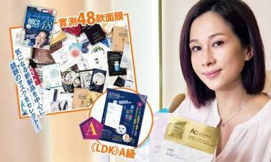 日本LDK權威雜誌實測48款抗老面膜 文頌嫻大愛AG抗糖面膜 2步全效完勝獲A級評定!