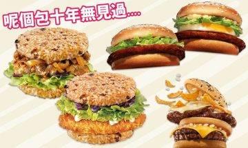 童年味道!8款最念念不忘的麥當勞經典漢堡  網民:飯Tastic 幾時回歸|網上熱話