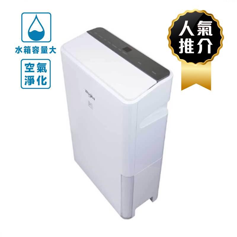Whirlpool  20 公升 Puri-Pro 空氣淨化抗菌家用 抽濕機 (DS201HW) 蘇寧價