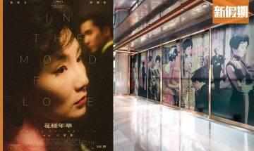 《花樣年華》尖沙咀iSQUARE 20周年珍藏展覽 4K數碼修復版 經典場面「金雀餐廳」1:1重現眼前|香港好去處