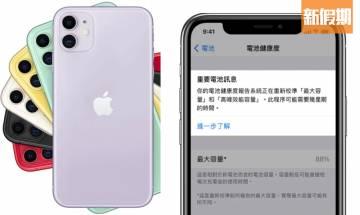 iOS 14.5重新校正iPhone電池! Apple免費更換異常電池