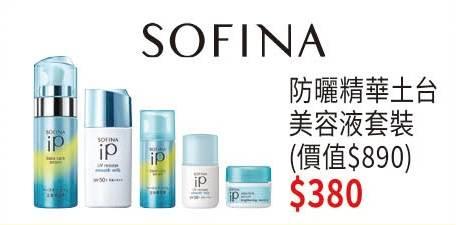SOFINA防曬精華士台美容液套裝 0(原價0)