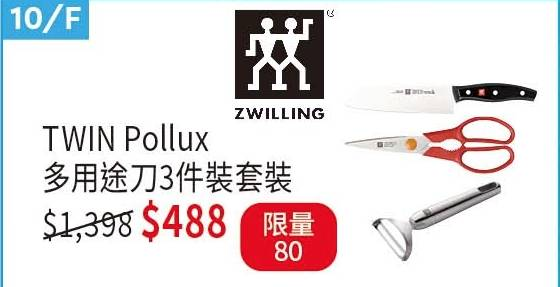 ZWILLING 多用途刀3件套裝 8 (原價<img width=