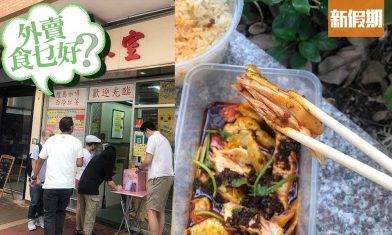 旺角光榮冰室開小食店!專賣掃街小食:芫荽魚蛋/燒賣/辣魷魚/迷你海南雞飯|外賣食乜好