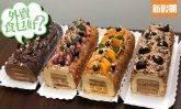 拿破崙卷蛋Chan de Pâtisserie網店爆紅!月賣200條 藍帶廚主理6款口味:士多啤梨/芒果/朱古力/榴槤|外賣食乜好