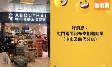 阿布泰國生活百貨屯門2間分店結業 另選新舖再開店!網民表示嚇到心都離一離|飲食熱話