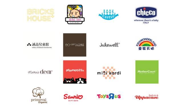 「童樂購物禮包」內之童裝、嬰兒用品及玩具精品贈券,適用於此 16 間商戶