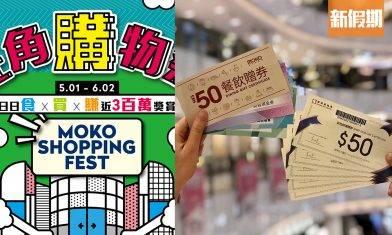 MOKO旺角購物祭4大優惠!必搶高達$500快閃券 / 主題產品3折起 / 送$550購物Coupon / 餐飲50%回贈! |購物優惠情報