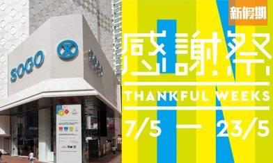 SOGO Thankful Week 2021崇光感謝祭!減價2折起+送$100優惠券+36折換Dyson|購物優惠情報
