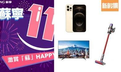蘇寧網店勁減低至1折!必搶MacBook / iPhone 12 Pro Max /  Dyson吸塵機 最平$10.9!|購物優惠情報