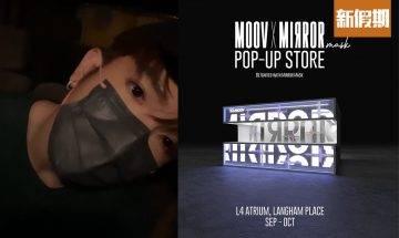 Mirror口罩再開賣!旺角開Pop-up Store:12款成員專屬顏色+標誌logo壓印!|購物優惠情報