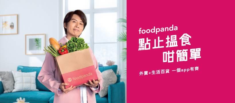 foodpanda優惠碼|6月外賣減0+生活百貨減0|外賣食乜好