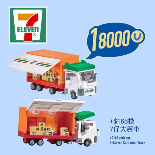 憑 18,000 積分加8 於 7-Eleven 換購 yuu 會員限定的「7 仔大貨車」。