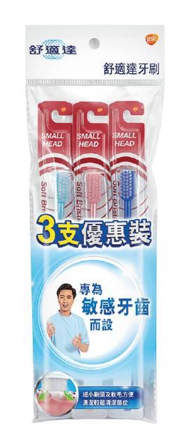 舒適達 3.5mm牙刷 (3支裝)
